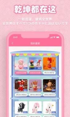 欧气蛋app互动式电商软件