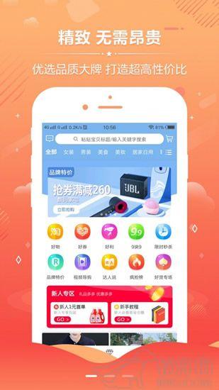 西柚优品购物商城app