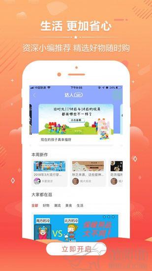 西柚优品app安卓手机版软件