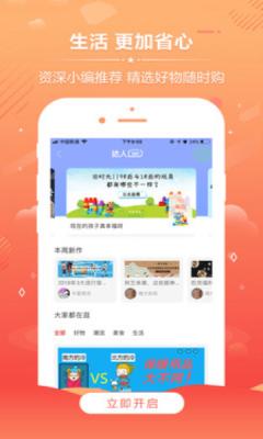 西柚优品app