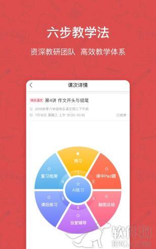 快乐学习学生app软件下载