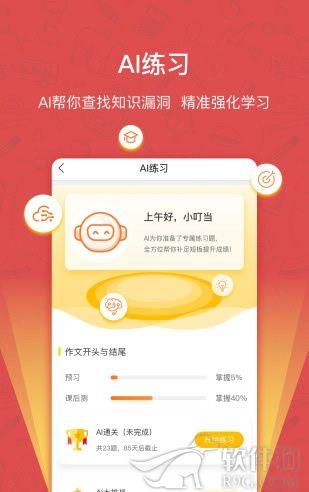快乐学习学生app安卓最新版