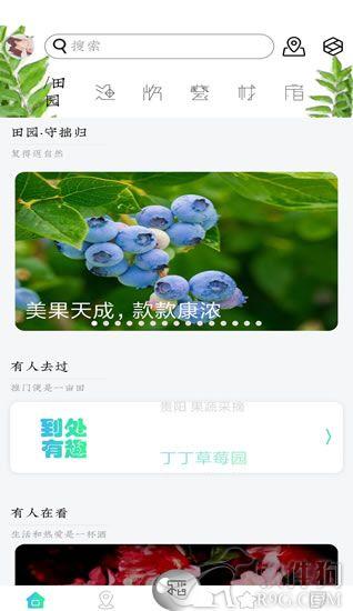 稻趣app官方版软件下载
