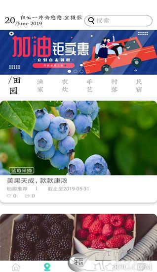 稻趣app安卓最新版本免费下载