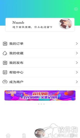 稻趣app