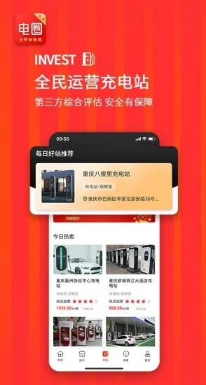 电圈头条手机汽车资讯软件app