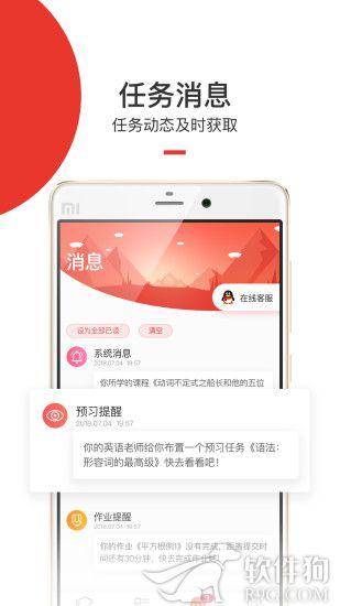 爱学堂app最新版