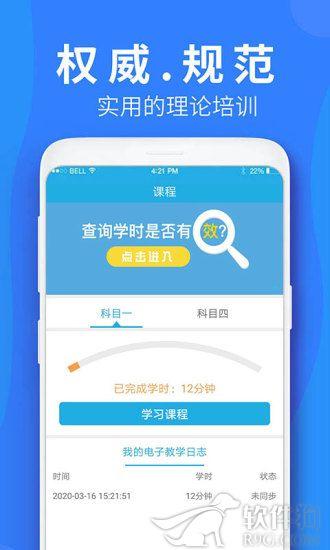 车学堂手机驾考软件app