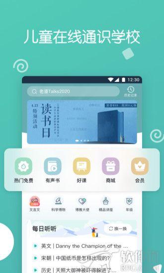 博雅小学堂手机安卓版app
