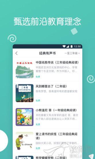 博雅小学堂app最新版本软件