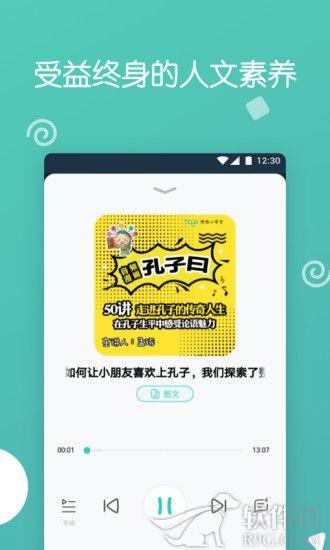 博雅小学堂app客户端