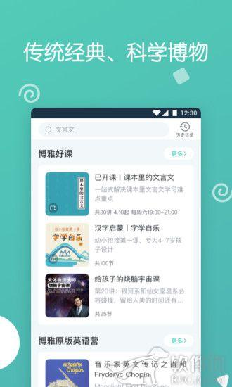 博雅小学堂app
