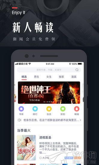 翻阅小说app安卓最新版下载
