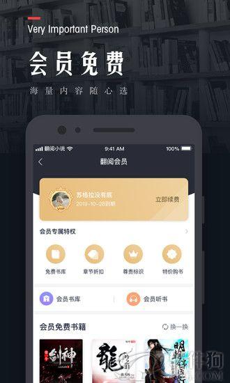 翻阅小说app官方客户端下载