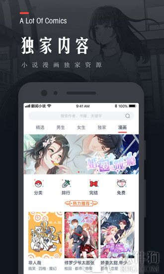 翻阅小说app软件
