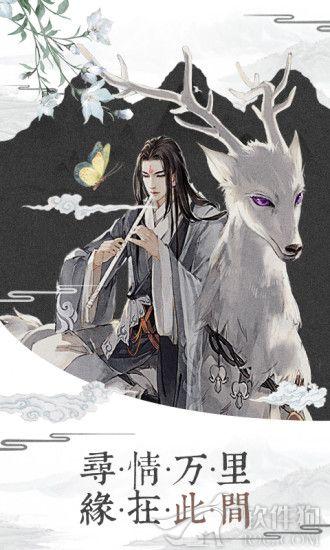 幻剑情缘游戏官方版下载