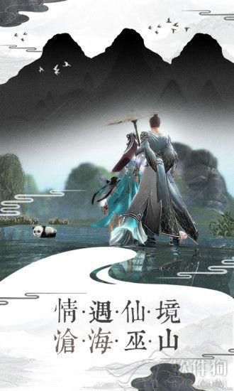 幻剑情缘游戏