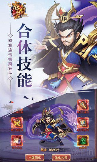 龙之剑圣游戏手机版下载