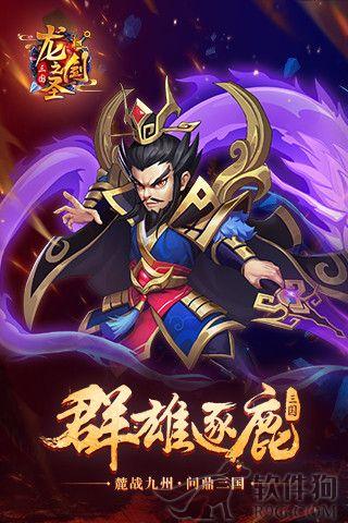 龙之剑圣手游官方最新版