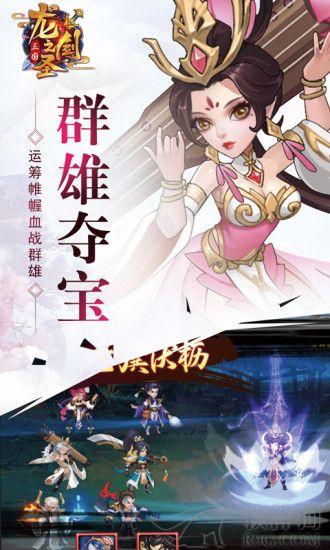 龙之剑圣手游正式版