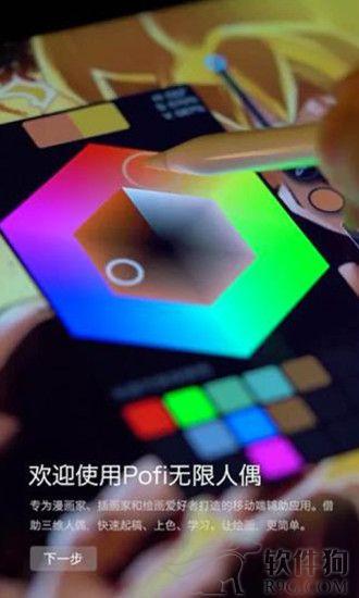 无限人偶app三维动画助手软件