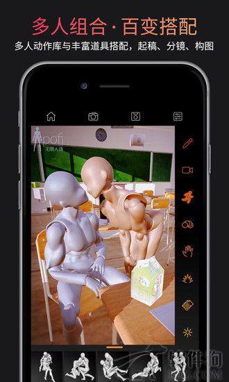 无限人偶app手机安卓版下载