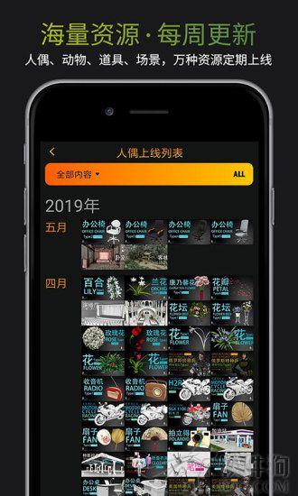 无限人偶app最新版