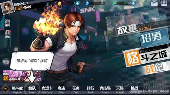 代号fgame游戏拳皇官方版