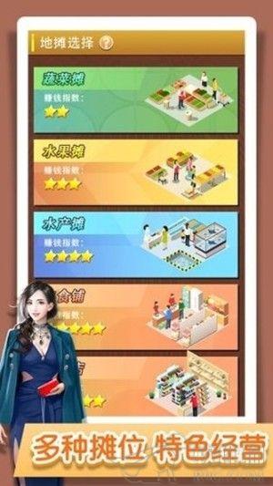 摆摊卖个炒酸奶游戏最新版下载