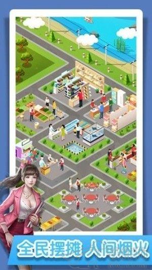 摆摊卖个炒酸奶游戏官方版下载