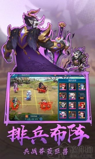 三国群雄冲突官方正版游戏下载