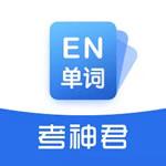 高中英语app(考神君)