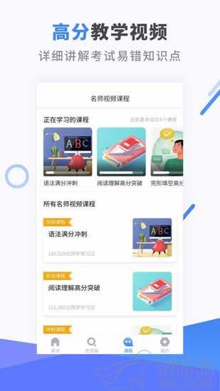 考神君高中英语app安卓版下载