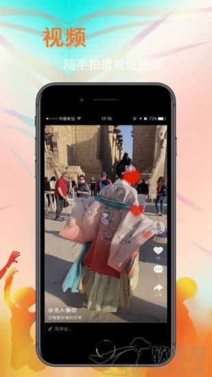 新化生活app安卓版软件