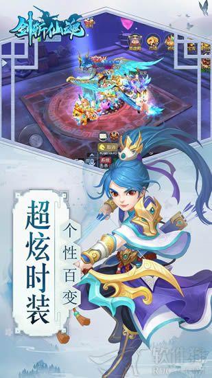 剑斩仙魂手游官方正式版下载