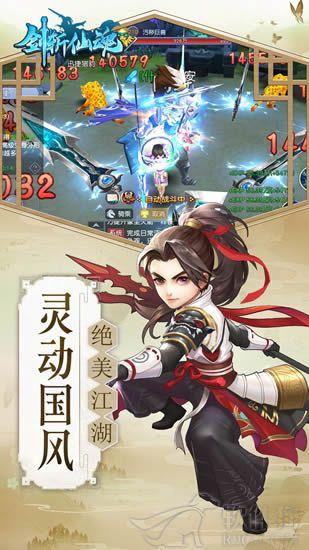 剑斩仙魂手游最新版下载