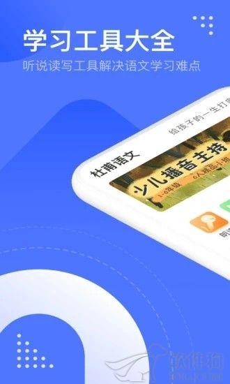 杜甫语文app