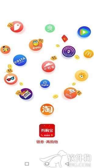 有卷生活app手机购物商城软件