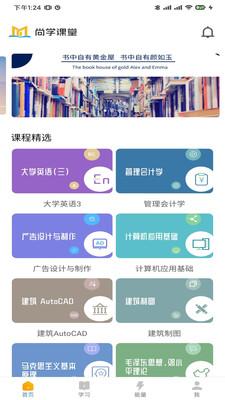 尚学课堂app官方最新版下载