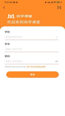 尚学课堂app