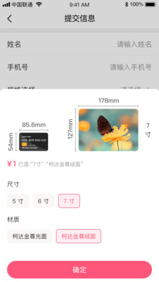 美时相片手机版修图app