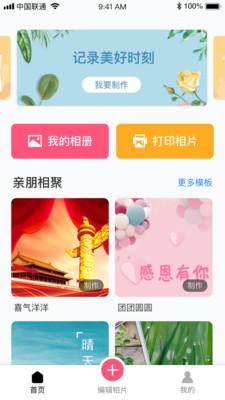 美时相片手机版app