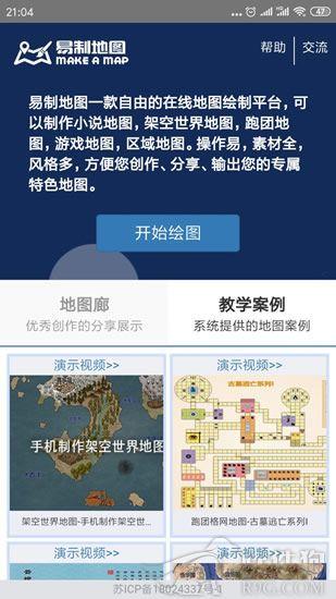 易制地图手机版app软件