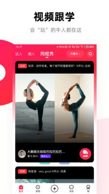 窝运动app官方健身助手下载
