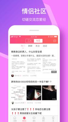 小恩爱情侣app软件下载
