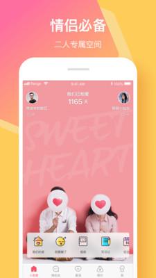 小恩爱恋爱app软件
