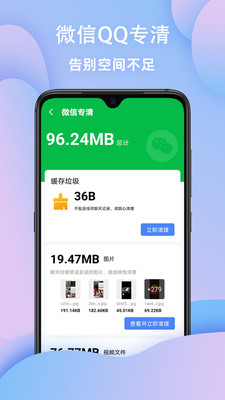 手机快清理app最新版本下载