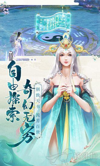 青云诀2安卓最新版下载