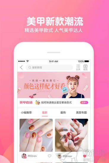 美甲帮安卓版app下载