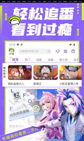 叭嗒漫画动漫软件平台